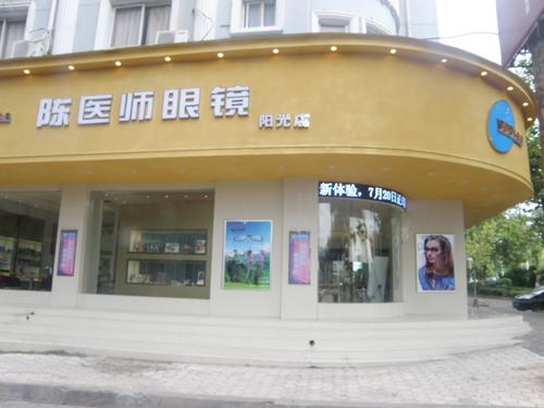 新余阳光店